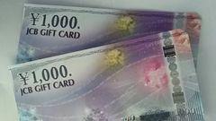 JCBギフト券1000円券2枚新品