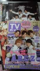 A.B.C-Z'17.4.19「TVガイド」関西版&4.26読売ファミリー