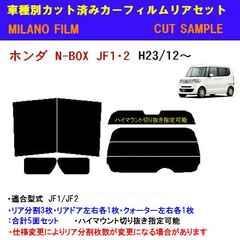 ホンダ N-BOX JF1,2 カット済みカーフィルム