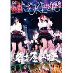■DVD『SKE48 名古屋一揆』AKB 松井珠理奈