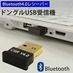 Bluetooth 4.0 レシーバー ブルートゥース USBアダプタ