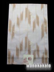 【和の志】洗える八寸名古屋帯◇ベージュ系・矢絣に桜◇123