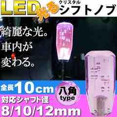光るクリスタルシフトノブ八角10cm紫色 径8/10/12mm対応 as1506