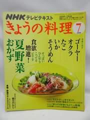 1603 NHK きょうの料理 2008年 07月号