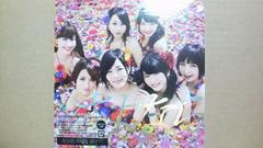 AKB48 さよならクロール Type B 初回限定盤 即決
