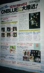 CNBLUE/ユンホ(東方神起)/チョン・イル/ヒョン・ウソン スカパーTVガイド2014.12月号