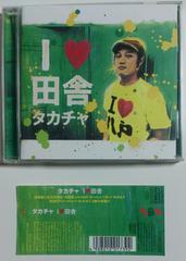 (CD)タカチャ☆I LOVE 田舎★帯付き♪King Chang,サウンドランド♪即決♪