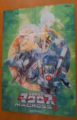 ゲーメスト付録「超時空要塞マクロス�U」ポスター 1993年