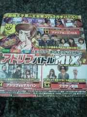 アドリブバトルMIX2017年2月号増刊 付録DVD