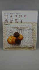 『かんたん!おいしい!かわいい!HAPPY焼き菓子』最終値下