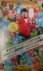 ロバート秋山プレゼンツ東京クリエイターズ・ファイル祭チラシ