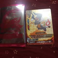 バディファイトバッツ/ピザーラ限定カード