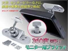 モニター用ブラケット 360度回転/振動・衝撃吸収機能付き