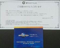 ユニバーサルスタジオジャパンスタジオ・パス(ペア)