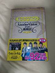 東大ナゾトレ アナザービジョンからの挑戦状 第7巻