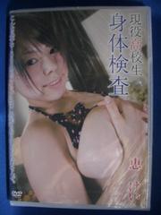 ◆新品DVD 現役高校生 身体検査 恵けい