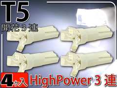 開花3連LEDバルブT5ホワイト4個 メーター球 as89-4