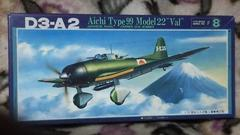 フジミ1/72  日本海軍艦上爆撃機  九九艦爆  22型