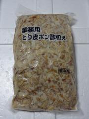☆小鉢に大人気   とり皮ポン酢和え 1キロ  冷凍