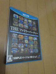 [美品]WiiU THEファミリーパーティ