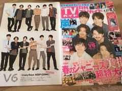 月刊TVガイド 2018年6月 V6 表紙 切り抜き