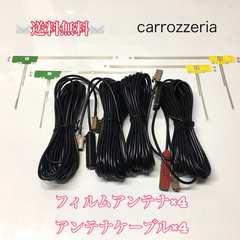 【送料無料】 carrozzeria カロッツェリア 地デジアンテナセット