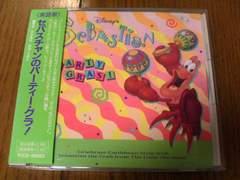 CD セバスチャンのパーティー・グラ!