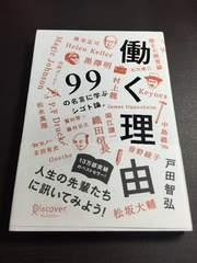 働く理由 99の名言に学ぶシゴト論。 戸田 智弘 (著)