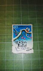 韓国年賀切手w40使用済