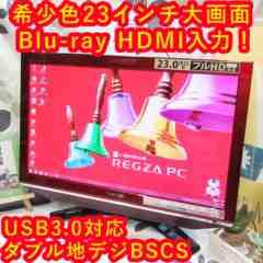 希少色Corei5/レグザ23インチ/地デジBSCS/HD2T/USB3.0