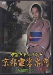 新品DVD【神霊ドキュメント 京都霊宮案内 1 呪渦開門ノ章】
