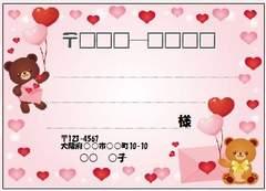 ■509(宛名シール)8枚■ベア.レター