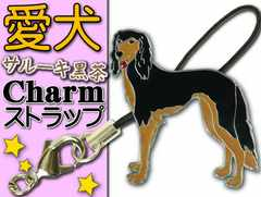 サルーキ黒茶 愛犬ストラップ金属チャーム Ad054