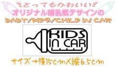 ■オリジナル哺乳瓶 KIDS IN CARカッティングステッカー■