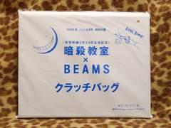 暗殺教室×BEAMS★クラッチバッグ