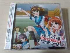 CD「涼宮ハルヒの憂鬱」SOS団ラジオ支部 番外編CD Vol.2平野綾●