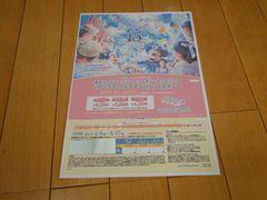 送料込★ディズニーシー&ディズニーシー★前売り可大人6,500円