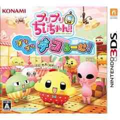 3DS》プリプリちぃちゃん!! プリプリ デコるーむ! [174000785]