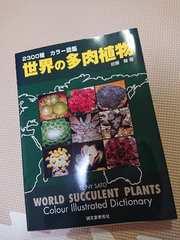 美品 世界の多肉植物 2300種 カラー図鑑