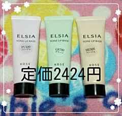 コーセー/エルシア☆肌色トーンアップ化粧下地[GR700BE7300PA100]定価2424円