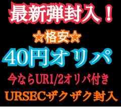 ドラゴンボールヒーローズ 40円オリパ 今ならUR1/2オリパ付き