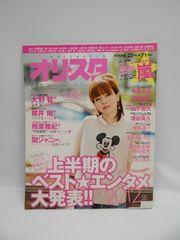 1807 オリ☆スタ 2012年 7/2号
