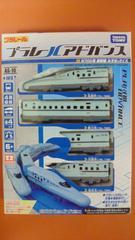 プラレールアドバンスN700系新幹線みずほ・さくら