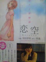 【送料無料】恋空〜切ナイ恋物語〜全10巻完結セット《実写映画》