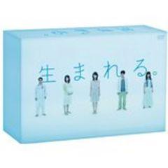 ■DVD『生まれる DVD-BOX』堀北真希 大倉忠義 中島健人