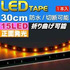 LEDテープ15連30cm正面発光アンバー1本 防水 切断可 as463