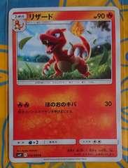 ポケモンカード 1進化 リザード SM9 012/095 261