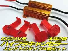 即納 LEDハイフラ防止抵抗器 2個セット 24V 50W 27Ω