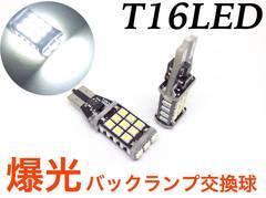 爆光 激光 とにかく明るい T16 バックランプ交換球 LED