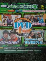 別冊パチスロパニック72017年2月号 付録DVD